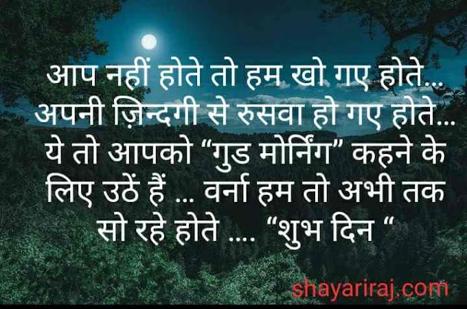 150+ good morning shayari sms for love in hindi for friends