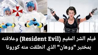 """فيلم الشر المقيم (Resident Evil) وعلاقته بمختبر """"ووهان"""" الذي انطلق منه فيروس كورونا"""