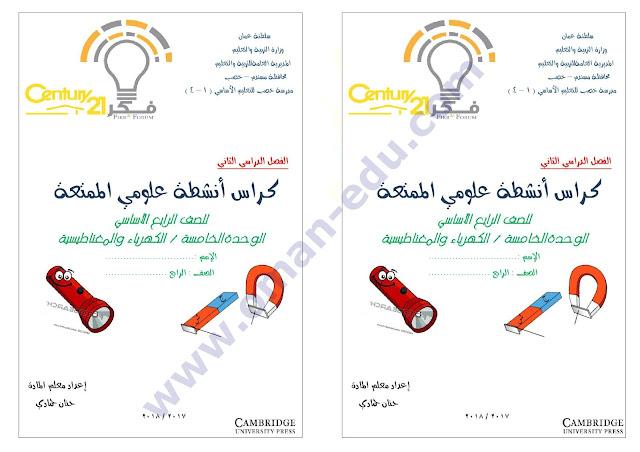 أنشطة الوحدة الخامسة - درس الكهرباء والمغناطسية الصف الرابع ف 2