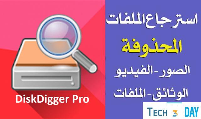 تحميل تطبيق Diskdigger Pro APK مفتوح لإستعادة الصور والفيديوهات والملفات المحذوفة للأندرويد