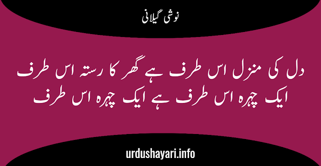 Dil ki Manzil us taraf hay Ghar ka Rasta es Taraf 2 line urdu poetry with image