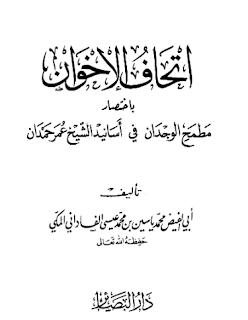 الكتاب اتحاف الإخوان باختصار مطمح الوجدان لمحمد ياسين بن عيسى الفاداني