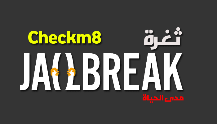 https://www.arbandr.com/2019/09/bootrom-Checkm8-jailbreak-ios-iphone-4s-to-iphone-x.html