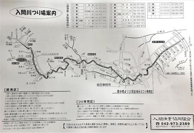 入間川釣り場マップ