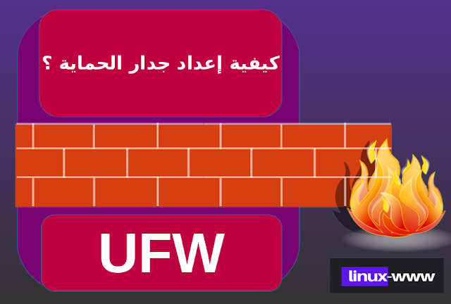 كيفية إعداد جدار الحماية مع UFW ؟