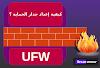 كيفية تثبيت جدار الحماية مع UFW ؟