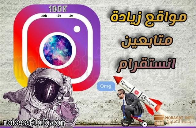 افضل موقع زيادة متابعين انستقرام عرب حقيقيين وهميين بدون باسورد