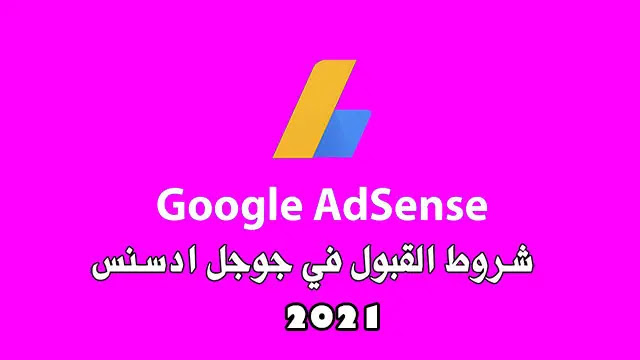 Google AdSense إحترم هذه الشروط وسيتم قبول موقعك