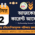 2nd September Daily Current Affairs in Bengali pdf