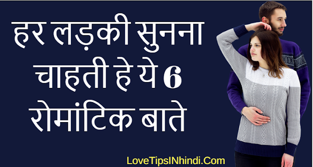 things girl like to hear from boys love tips in hindi