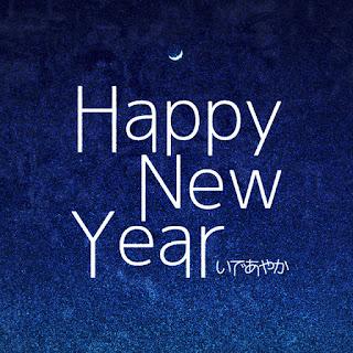 Happy New Year - いであやか - 歌詞