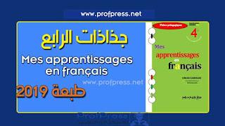 fiches pédagogique mes apprentissages en français 4 aep 2019