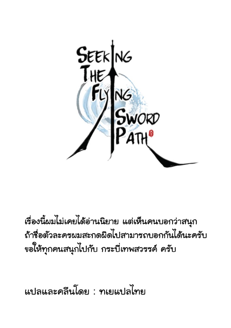 Seeking the Flying Sword Path - หน้า 1