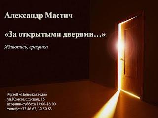 выставка, музей, Мозырь, культпоход, библиотека
