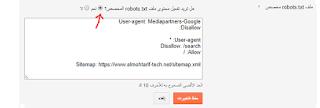 ملف Robots.txt