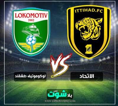 مشاهدة مباراة الاتحاد السعودي ولوكوموتيف طشقند