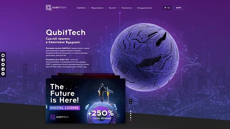 Фотоотчеты от QubitTech