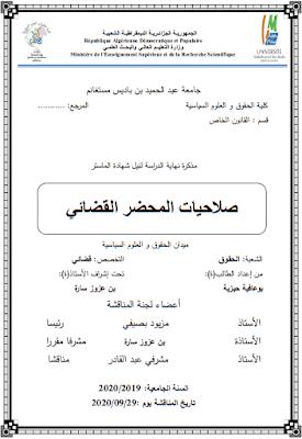 مذكرة ماستر: صلاحيات المحضر القضائي PDF