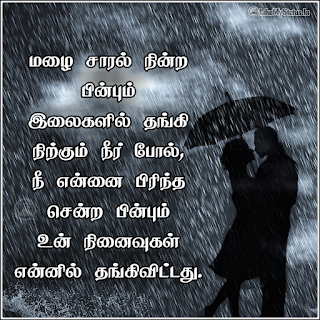 Ninaivukal kavithai image