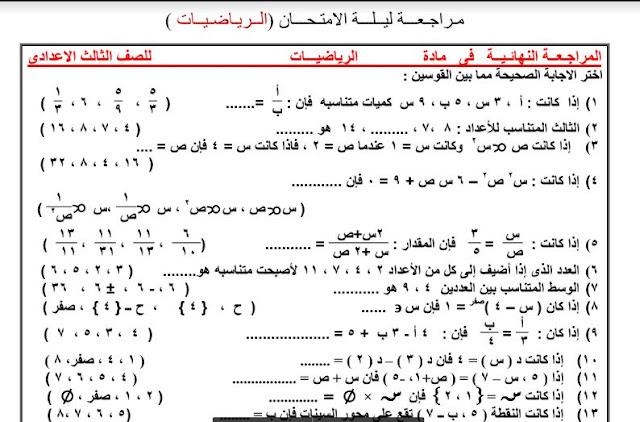 مراجعة ليلة الامتحان فى الرياضيات للصف الثالث الاعدادى الترم الاول 2021