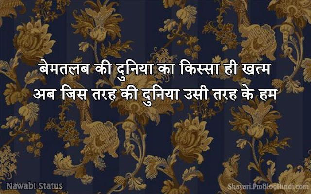 royal nawabi shayari