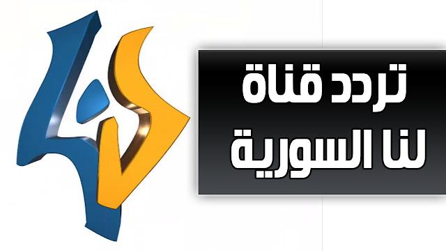 تردد قناة لنا السورية Frequency Channel Lana TV HD على النايل سات 2019