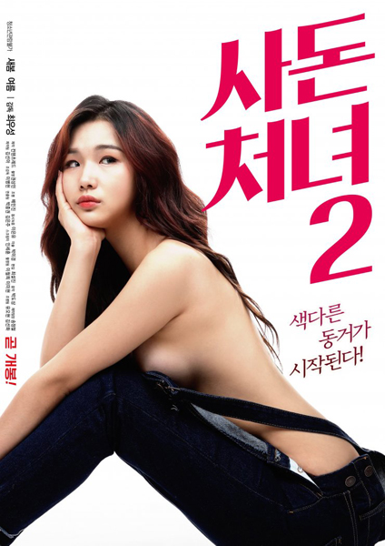 The Daughter in Law 2