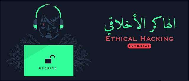 كورس امن المعلومات Ethical Hacking Masterclass