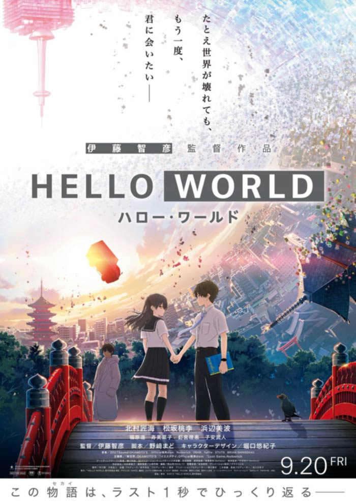 Hello World anime