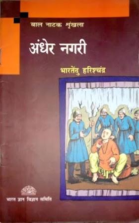 अंधेर नगरी - भारतेन्दु हरिशचंद्र PDF | Andher nagri chaupat raja by Bhartend harishchandra PDF download