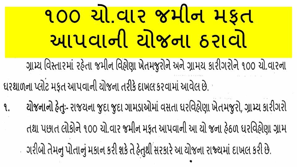 Download Mafat Plot Yojna Gujarat All Paripatra - Gr @Panchayat Gujarat Gov In