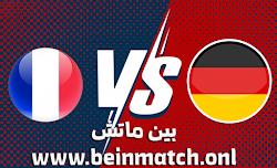 موعد مباراة ألمانيا وفرنسا بث مباشر اليوم 15-06-2021 في يورو 2020
