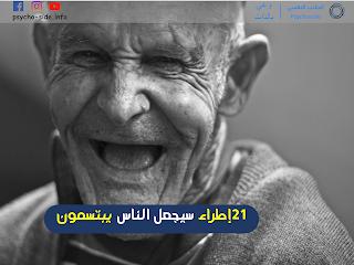 21إطراء سيجعل الناس يبتسمون:
