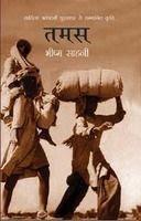 tamas bhisham sahni,best hindi novels, hindi upnyas list