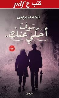 تحميل رواية سوف احكي عنك pdf أحمد مهني