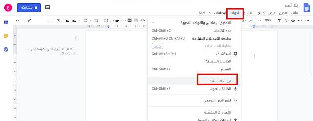 خدمة مستندات جوجل Google Docs