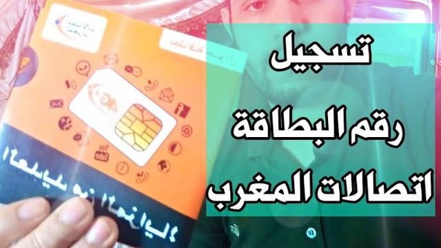تسجيل رقم بطاقة سيم Card SIM اتصالات المغرب maroc telecom