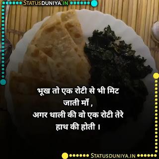 Maa Ke Hath Ki Roti Shayari, भूख तो एक रोटी से भी मिट जाती माँ ,  अगर थाली की वो एक रोटी तेरे हाथ की होती ।