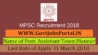 Maharashtra Public Service Commission Recruitment 2018- Assistant Town Planner