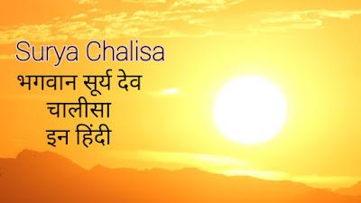 Surya Chalisa In Hindi