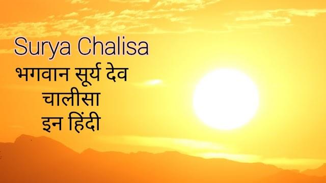 Surya Chalisa In Hindi    श्री सूर्य चालीसा इन हिंदी