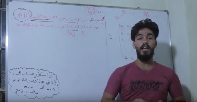 رياضيات لطلاب السنة الأولى في الجامعات المحددات وكيفية فكها ..