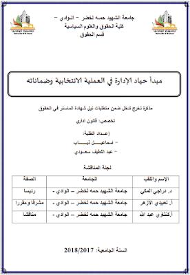 مذكرة ماستر: مبدأ حياد الإدارة في العملية الانتخابية وضماناته PDF
