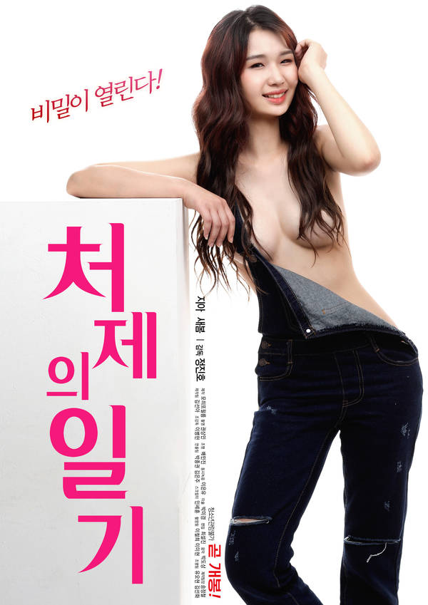 Sister In Laws Diary (Daily Note) Full Korea 18+ Adult Movie Online Free