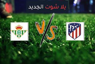 نتيجة مباراة اتلتيكو مدريد وريال بيتيس اليوم الأحد في الدوري الاسباني