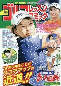 ゴルフレッスンコミック