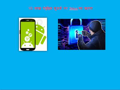 10 लाख एंड्रॉइड यूजर्स पर Tekya का खतरा, आपका व्यक्तिगत डाटा लग सकता है हैकर्स के हाथ
