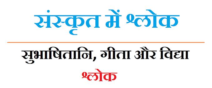 Sanskrit Shlok - संस्कृत में श्लोक, 50 Shlokas With Meaning