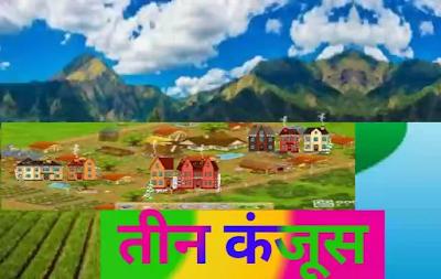 """Hindi kahaniya """"तीन कंजूस"""", kahaniya"""