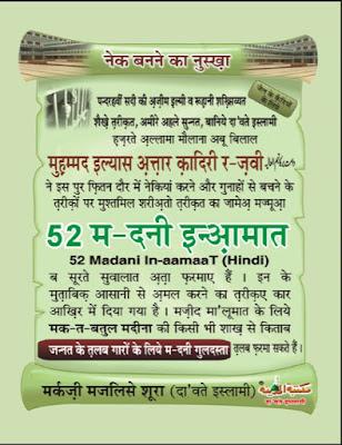 Download: 52 Madani Inamat pdf in Hindi by Maulana Ilyas Attar Qadri